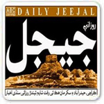 Daily Jeejal
