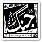 Daily Jang » Jang ePaper » Jang News » Roznama Jang «